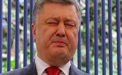 На Украине рассказали о страхах Порошенко