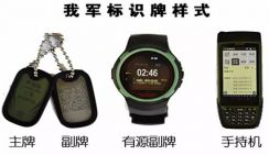В Китае завершилась разработка новейшего армейского жетона