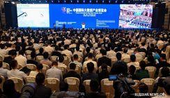 На юго-западе Китая открылась Международная выставка больших данных