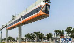 Введен в эксплуатацию самый быстрый в Китае «воздушный поезд»