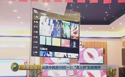 Самый тонкий телевизор китайского производства появился на Кантонской ярмарке
