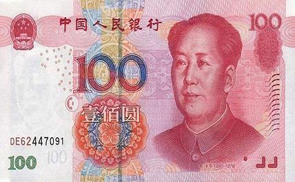 Китай и Великобритания проведут в 2018 году диалог по интернационализации юаня