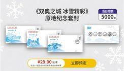 В первый день онлайн-продажи лицензионных товаров Зимних Олимпийских Игр-2022 в Пекине объем превысил 1 млн. юаней