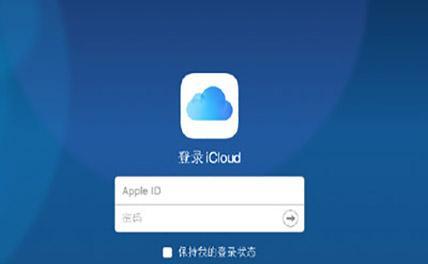 Apple локализует сервис iCloud в Китае