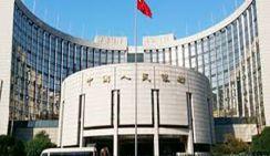 Центробанк Китая назвал конкретные меры по продвижению финансовой открытости страны