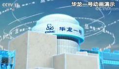 В Китае начнется развитие ядерной энергетики