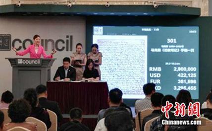 В Китае рукопись Маркса ушла с молотка за более чем 3 млн. юаней