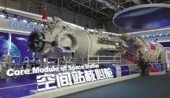 Главный отсек китайской космической станции впервые представлен на авиасалоне в Чжухае