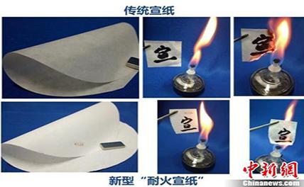 Китайские ученые разработали огнестойкую бумагу