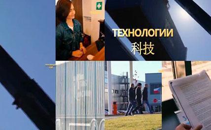 «Китай-Россия бизнес мост» : пятая серия