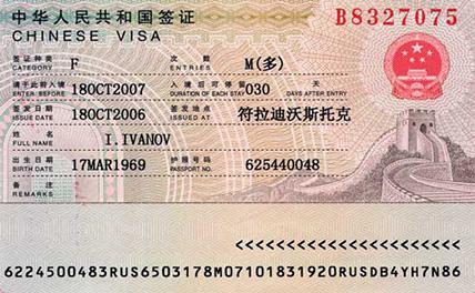 Китай начал выдавать визы нового типа
