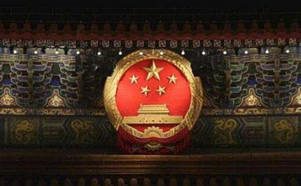 Авторитет центральной власти КНР неоспорим