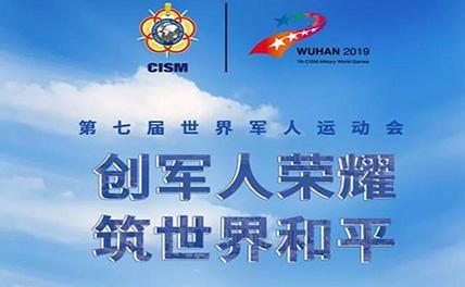В Китае пройдут VII Всемирные военные игры
