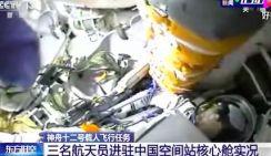 Чем будут заниматься китайские космонавты в ходе трехмесячной экспедиции?