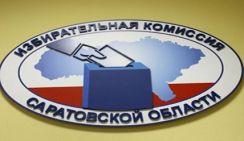 В Саратове уволили глав всех ТИКов