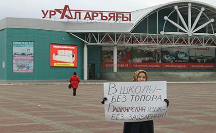 В Уфе прошли пикеты против «русификации» образования