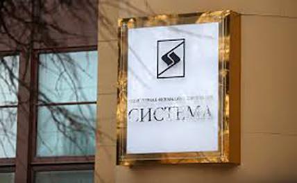 АФК «Система» подала иск к «Роснефти» и «Башнефти»
