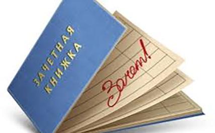 Преподаватель собрал с 32 студентов по 500 рублей за автограф в зачетке