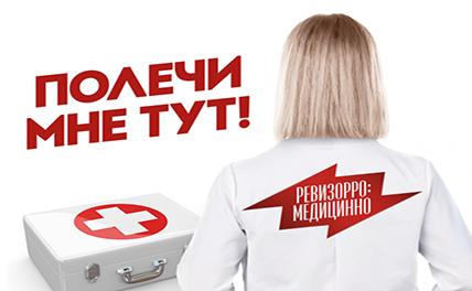 «Ревизорро: Медицинно» проверила больницы в Краснодаре