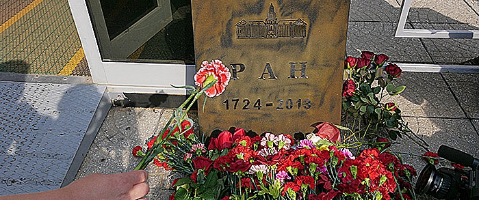 Могильная плита РАН (1724-2018)